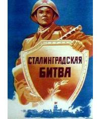 Сталинградская битва [DVD]