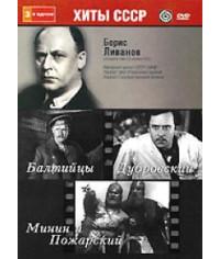 Борис Ливанов: Балтийцы, Дубровский, Минин и Пожарский [DVD]