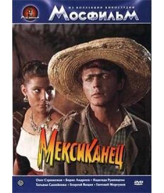 Мексиканец [DVD]