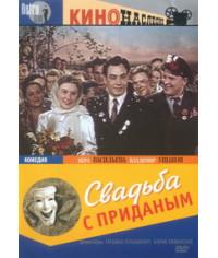 Свадьба с приданым [DVD]