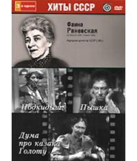 Фаина Раневская: Подкидыш, Пышка, Дума про казака Голоту (3 в 1) [DVD]