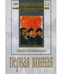 Первая Конная [DVD]