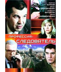 Профессия - следователь [DVD]