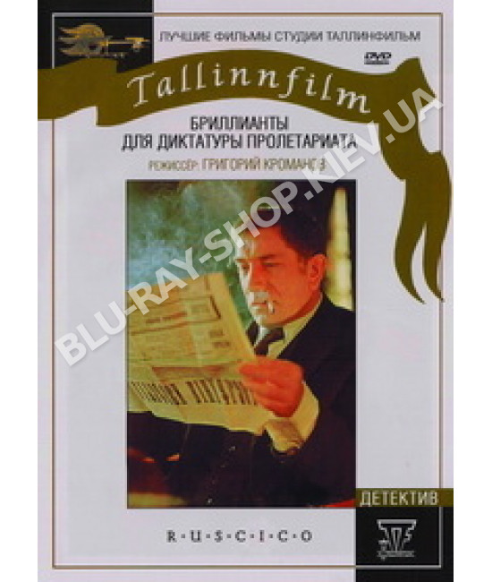 Бриллианты для диктатуры пролетариата [DVD]