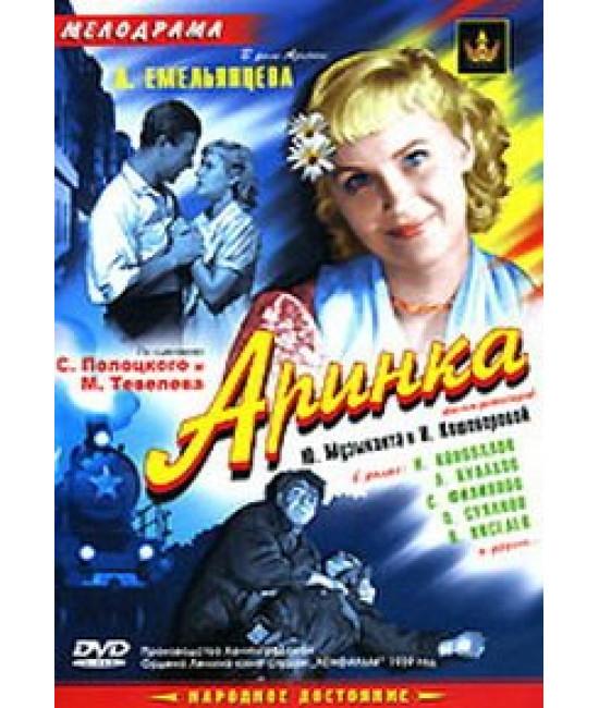 Аринка [DVD]