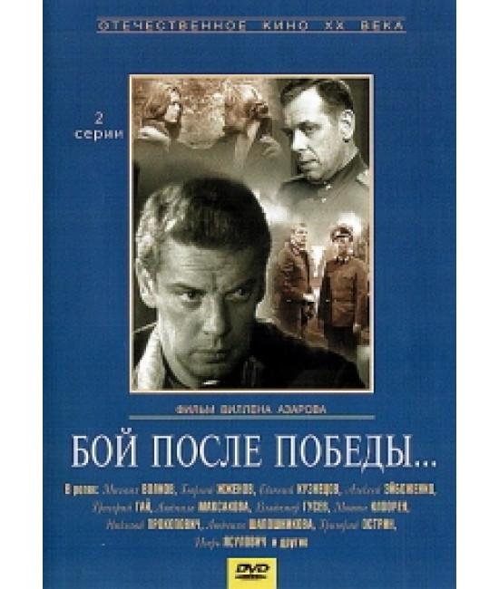 Бой после победы [DVD]