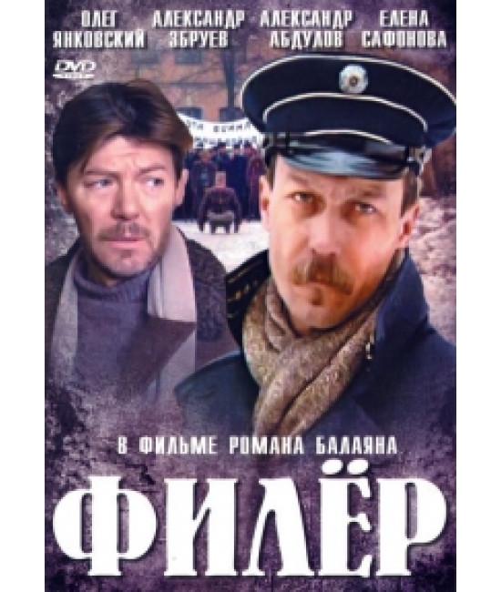 Филёр [DVD]