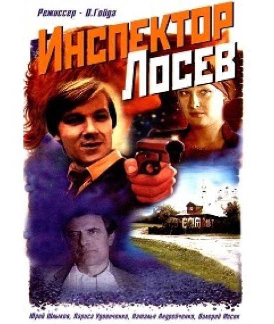 Инспектор Лосев [DVD]