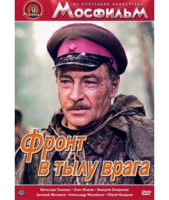 Фронт в тылу врага [DVD]