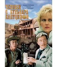 Человек с бульвара Капуцинов [DVD]