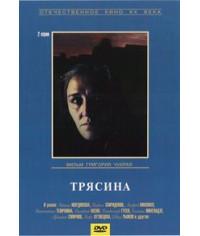Трясина [DVD]