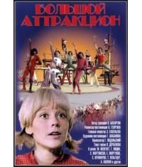 Большой аттракцион [DVD]