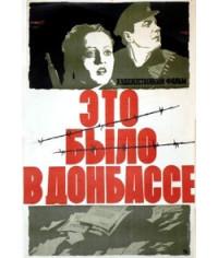 Это было в Донбассе [DVD]