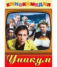 Уникум [DVD]