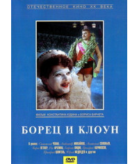 Борец и Клоун [DVD]