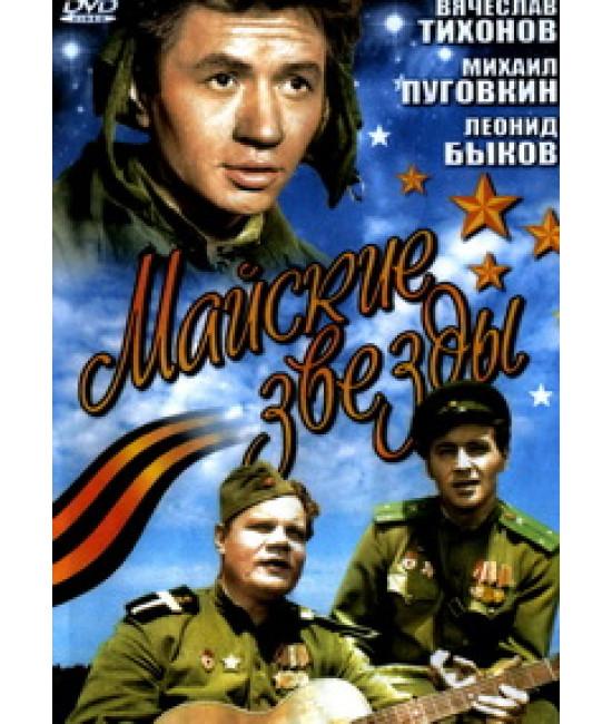 Майские звезды [DVD]