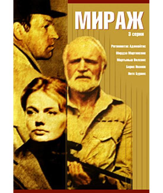 Мираж [DVD]