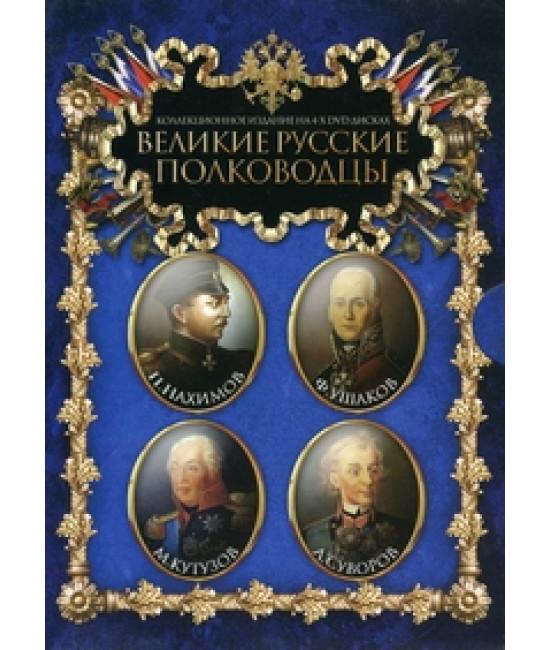 Великие Русские полководцы: Суворов, Адмирал Ушаков, Кутузов, Адмирал Нахимов [DVD]