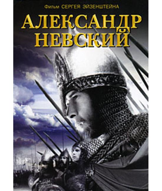 Александр Невский [DVD]
