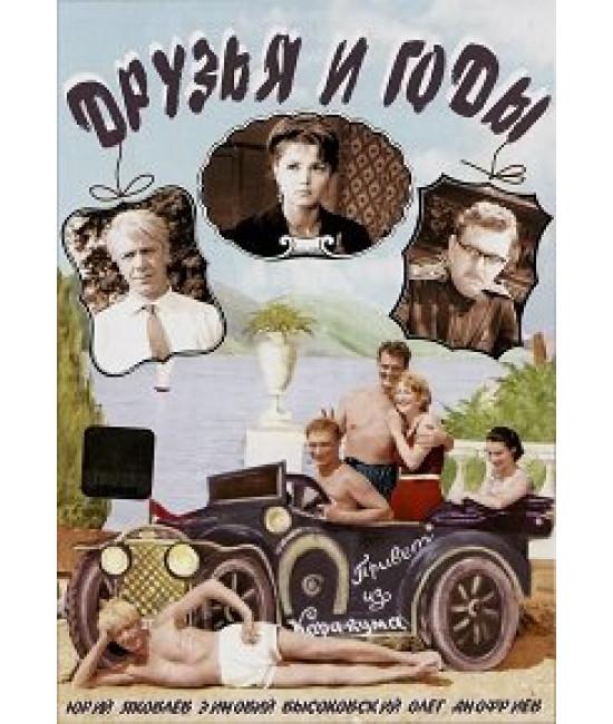 Друзья и годы [DVD]