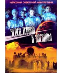 Через тернии к звездам [DVD]