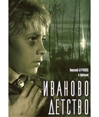 Иваново детство [DVD]