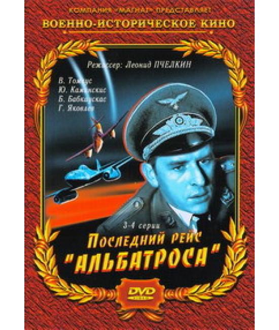 "Последний рейс ""Альбатроса"" [DVD]"