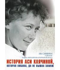История Аси Клячиной, которая любила, да не вышла замуж [DVD]