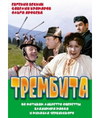 Трембита [DVD]