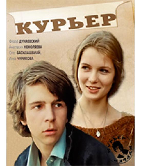 Курьер [DVD] (1986)