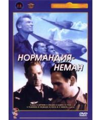 Нормандия - Неман [DVD]