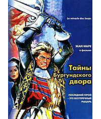 Тайны Бургундского двора (Чудо волков) [DVD]