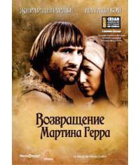 Возвращение Мартина Герра [DVD]