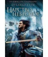 Царство небесное [DVD]