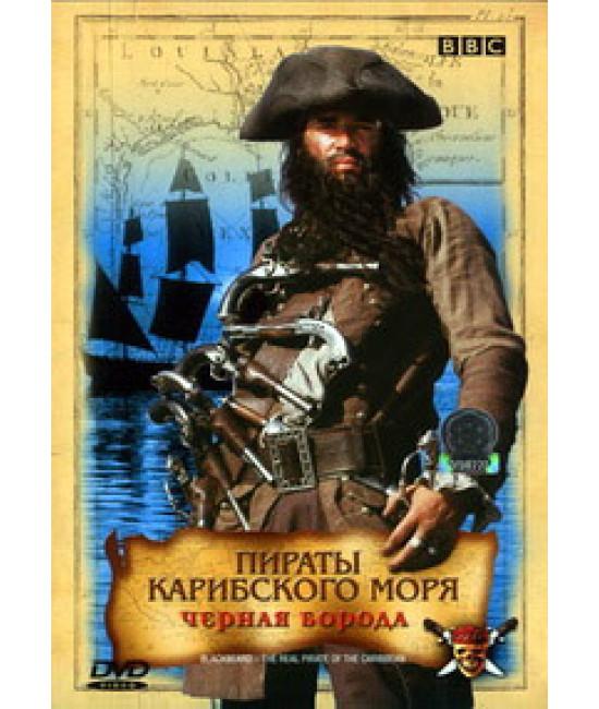BBC: Пираты карибского моря. Черная борода [DVD]