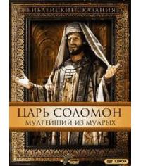 Царь Соломон: Мудрейший из мудрых [DVD]