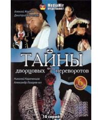 Тайны дворцовых переворотов [2 DVD]