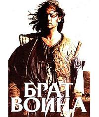 Брат воина [DVD]