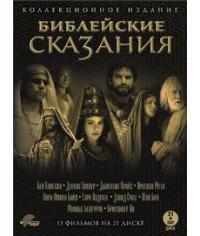 Библейские сказания. Коллекционное издание [DVD]