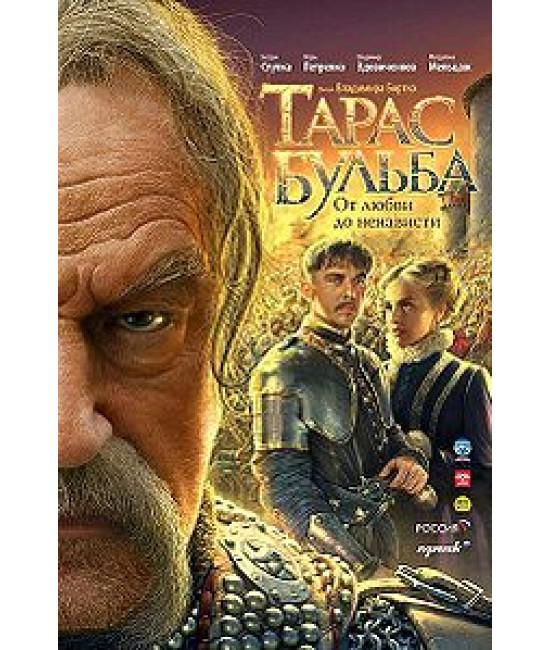Тарас Бульба [DVD]