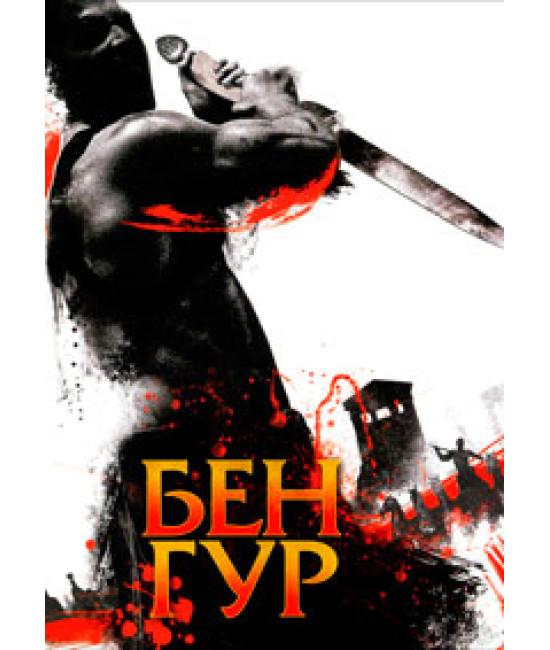 Бен Гур [DVD]