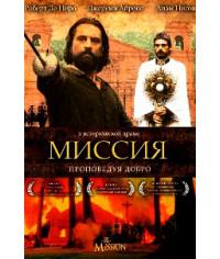 Миссия [DVD]