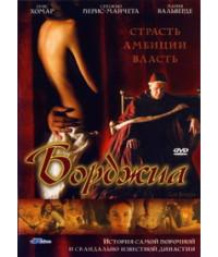 Борджиа [DVD]