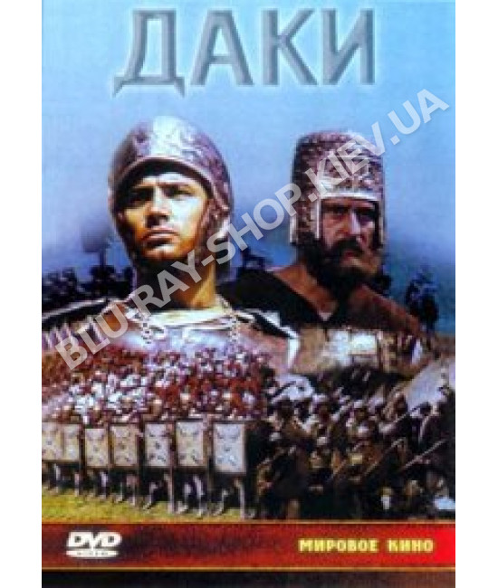 Даки [DVD]