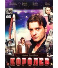 Королёв [DVD]