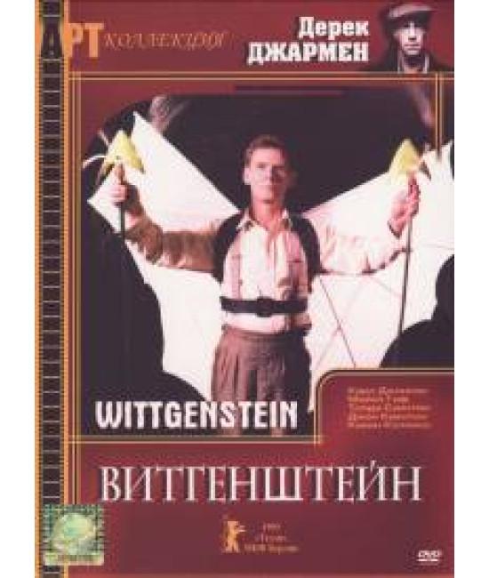 Витгенштейн [DVD]