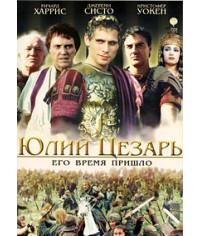 Юлий Цезарь [DVD]