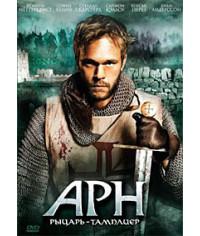 Арн: Рыцарь-Тамплиер, Арн: Объединенное королевство [DVD]
