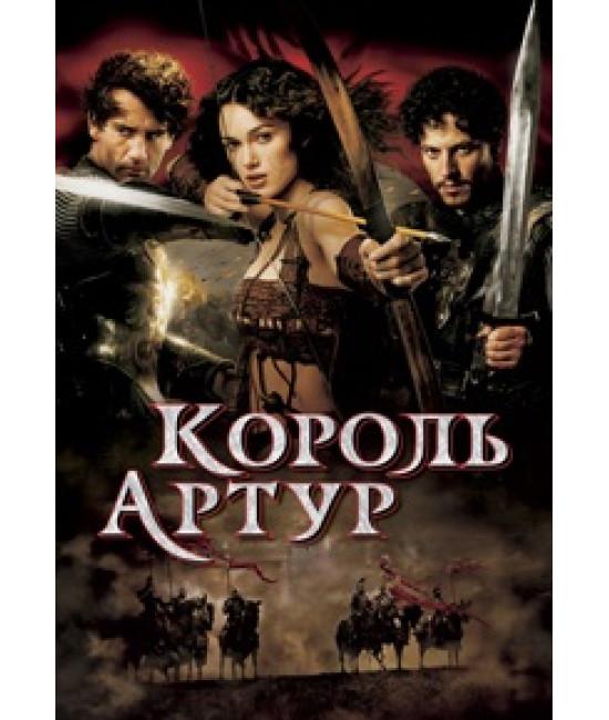 Король Артур [DVD]