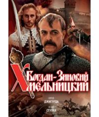 Богдан-Зиновий Хмельницкий [DVD]
